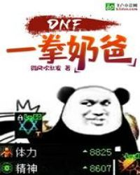 DNF:一拳奶爸