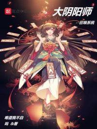 大阴阳师召唤系统